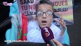 أروع معجبة بالفنان المغربي سعد لمجرد توجه رسالة قوية من وقفة الدار البيضاء |