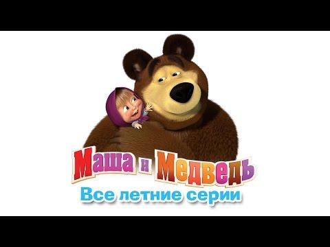 M�a a Medve� - kolekcia letn�ch �ast�