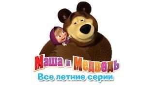 Máša a Medveď - kolekcia letných častí