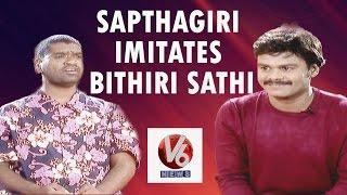 Saptagiri Imitates Bithiri Sathi, Sathi counters to Saptag..