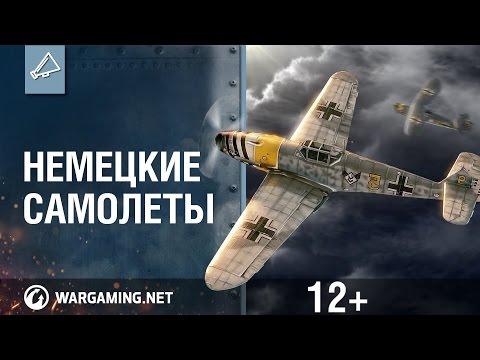 Анонс немецких самолетов