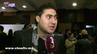 بالفيديو.. هذا ما قاله الفنان المغربي عدلي بعد تفوقه على الداودية في مسابقة الميوزيك أواردس ! |