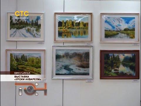 Выставка «Уроки акварели»