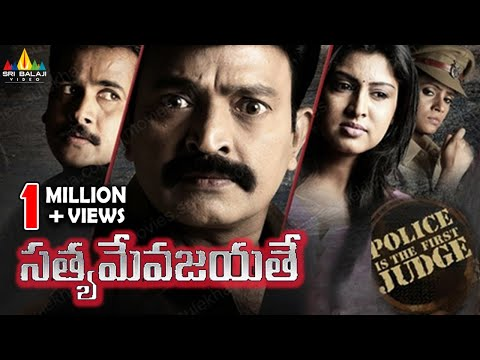 Satyameva Jayathe Full Movie || Rajasekhar, Sanjana || With English Subtitles