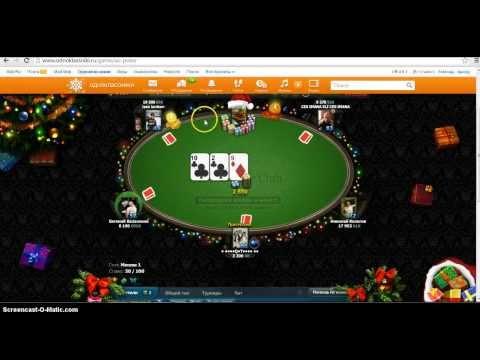 как взломать респект в:world poker club odnoklassniki