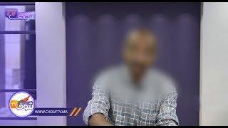 خطير و بالفيديو..أستاذ جامعي دارو ليه السحر الأسود وهاشنو وقع ليه   |   زووم