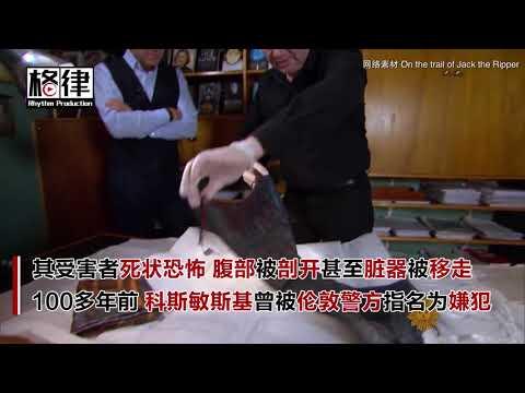 DNA揭秘开膛手杰克真身 133年悬案终告破(视频)