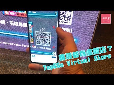 書展都有虛擬店?Tap&Go Virtual Store