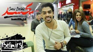 بالفيديو | عمر بلمير في أول تجربة غناء منفرد.. نصف مليون مشاهدة في 48 ساعة |