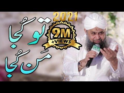 Tu Kuja Man Kuja by Owais Raza Qadri