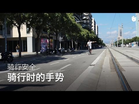 骑自行车时如何打手势 | 安全骑自行车