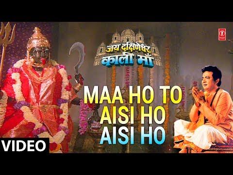 Maa Ho To Aisi Ho Aisi Ho [Full Song] Jai Dakshineshwari Kali Maa