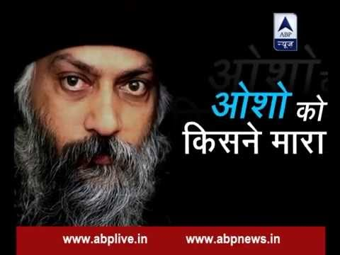 Who Killed Osho: The mystery of last 5 hours