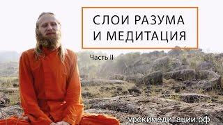 Медитация и слои разума - лекция 2