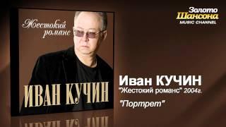Иван Кучин - Портрет