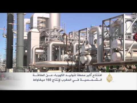 الجزيرة تواكب افتتاح أول محطة للطاقة الشمسية بالمغرب