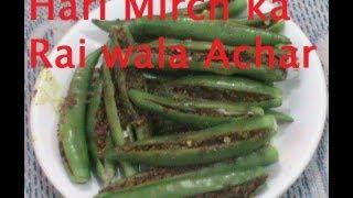 Hari Mirch Ka Achar