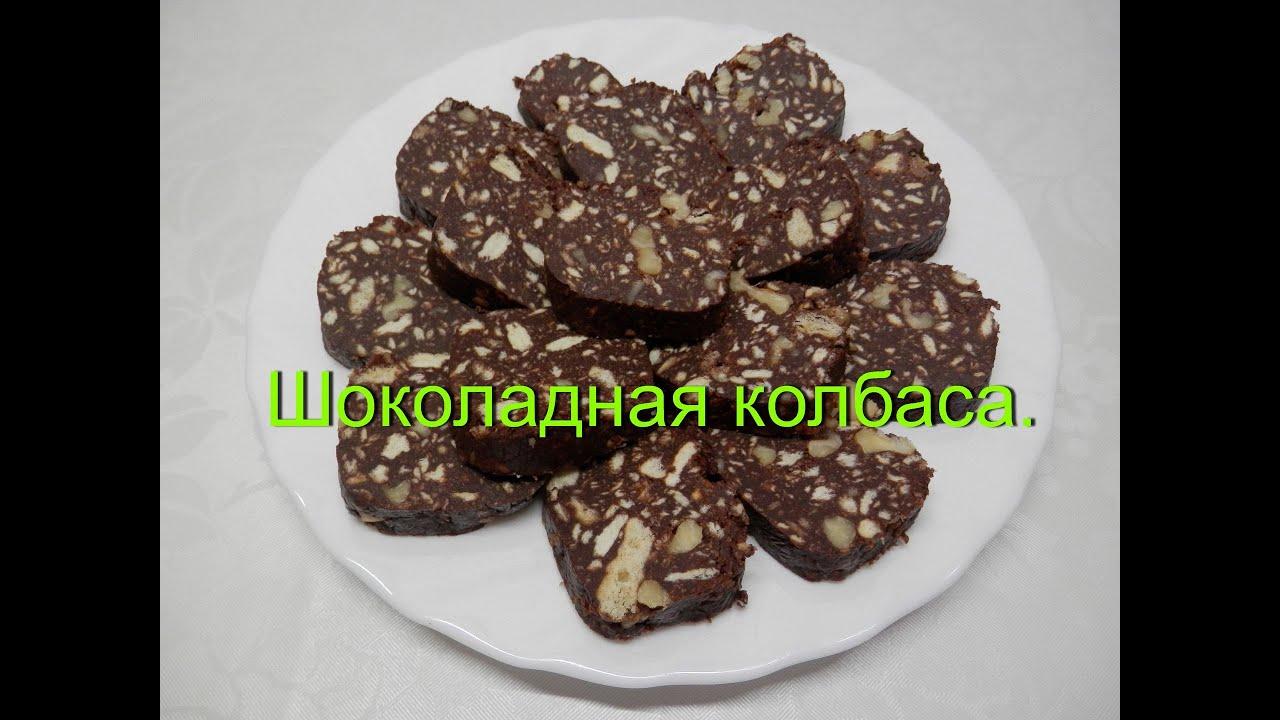 Шоколадная колбаса диетический рецепт
