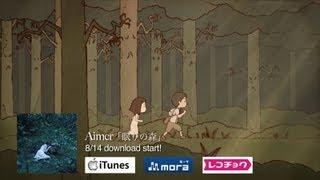 Aimer「眠りの森」
