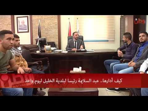 كيف أدارها.. عبد السلايمة رئيسا لبلدية الخليل ليوم واحد