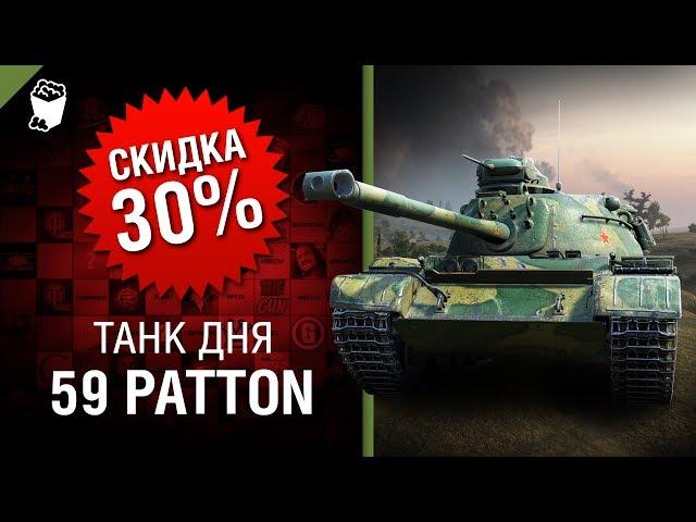 Обзор среднего танка 59 Паттон от WoT Fan в World of Tanks (0.9.10)