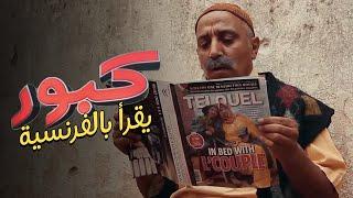 Hassan El Fad - KABOUR LIT TELQUEL