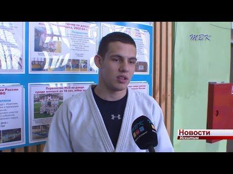 «Я в них вижу себя» - Василий Таранов о юных дзюдоистах, о планах на будущее и о звании мастера спорта