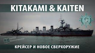 Kitakami & kaiten: крейсер и новое сверхоружие. Краткая история №13