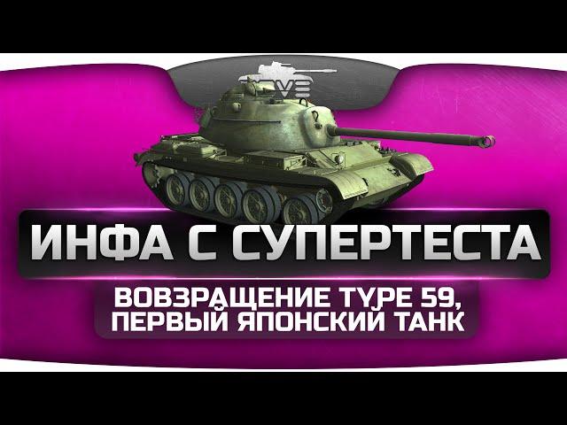 Инфа с СуперТеста. Возвращение Type 59 и первый яп