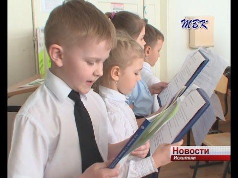 Семинар по инклюзивному образованию прошел для искитимских педагогов