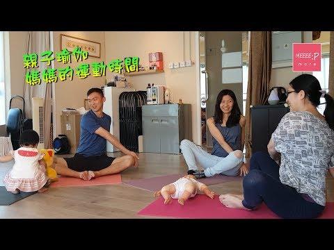 親子瑜伽:媽媽的運動時間