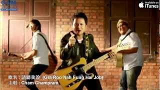 Hao123-Cham Champram: 請聽我說 (Gra Roo Nah Fung Hai Job) (Chinese sub)