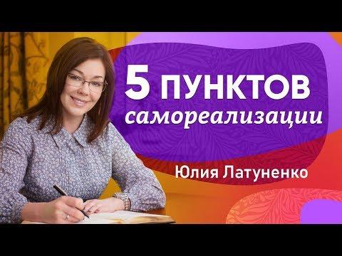 5 пунктов для успешной самореализации!