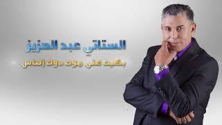 فيديو الستاتي عبد العزيز بعنوان بكيت على موت دوك الناس   |   قنوات أخرى