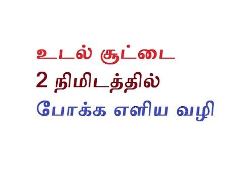 udal soodu thaniya - reduce body heat in tamil