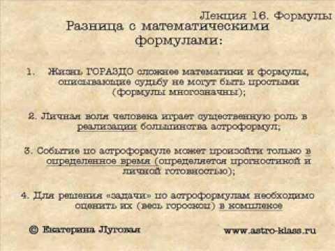 """Курс по астрологии """"Структура гороскопа"""". Урок 16. Астрологические формулы событий ч.2"""