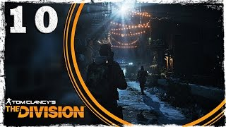 Tom Clancy's The Division. #10: Техник.
