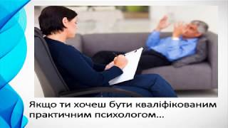 Хочеш стати психологом? Вступай до ХНУВС на факультет №6