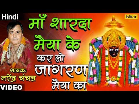 Maa Sharda Maiya Ke (Narendra Chanchal)