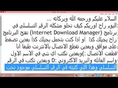 شرح حل مشكلة الرقم التسلسلي في برنامج (Internet Download Manager)