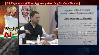 Rahul Gandhi Elected as Congress President Unanimously || Rahul to Take Charge on 16th Dec