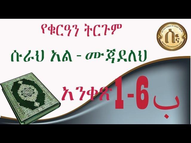 EthioSunnah.com ~ Tefsir SurahMujadelah 1-6 ب