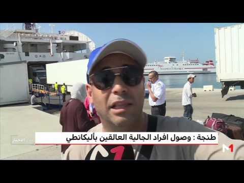 بعد أن علقوا لساعات باسبانيا، أفراد من الجالية المغربية يصلون ميناء طنجة
