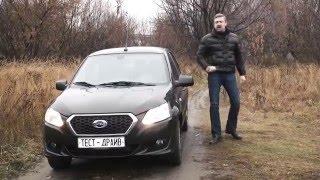 Тест драйв Datsun on-DO Иван Зенкевич