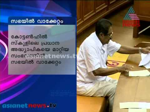 Cotton Hill school principle transfer issue : Kerala Assembly today
