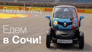 Ha Renault Twizy — в Сочи!. Тесты АвтоРЕВЮ.