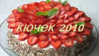 Кючек 2010 Доди и Павко - Отивам за ягоди кючек 2010