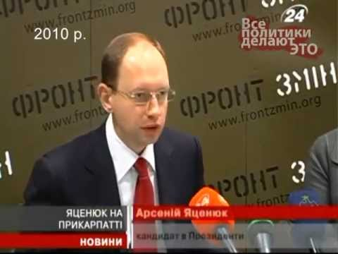 Цинічність Яценюка, про Тимошенко