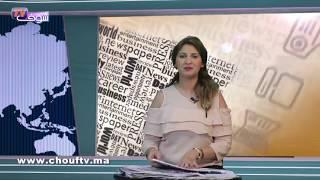 شوف الصحافة : شبهة فساد تلاحق مسؤولا بوزارة الداخلية   |   شوف الصحافة