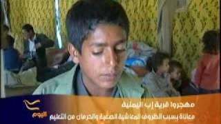 معاناة الأسر المهجرة من قرية إب اليمنية Alhurra
